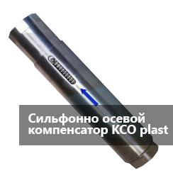 Компенсаторы КСО - Plast